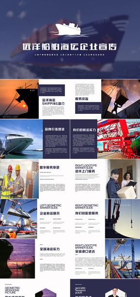 外贸物流货运船舶航运远洋海运PPT模板