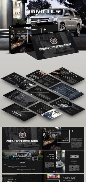 凯迪拉克高档品牌汽车营销商业计划PPT模板