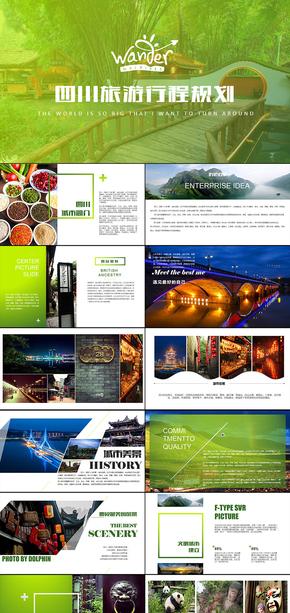 魅力成都印象四川旅行攻略旅游风土人情介绍PPT模版
