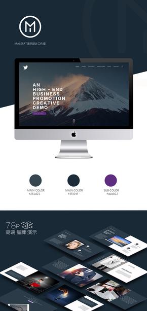 优雅风创意设计公司策划宣传时尚ppt模板