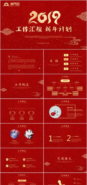 2019创意中国风新年计划工作总结年终汇报PPT模板