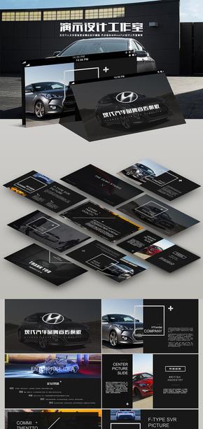 现代高档品牌汽车营销商业计划PPT模板