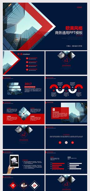 2017简约微立体年终总结商务PPT模板