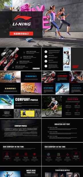 LI-NING李宁时尚运动品牌营销策划PPT模板