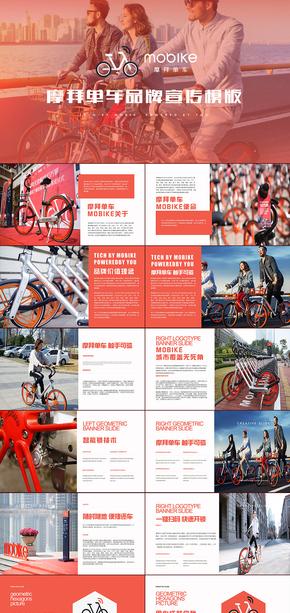 MOBIKE摩拜共享单车智慧出行品牌宣传PPT模版