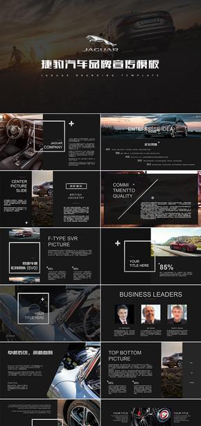 Jaguar捷豹汽车商业计划书品牌宣传动态PPT模板