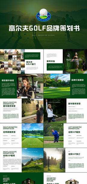 高尔夫会所休闲俱乐部品牌宣传PPT模板
