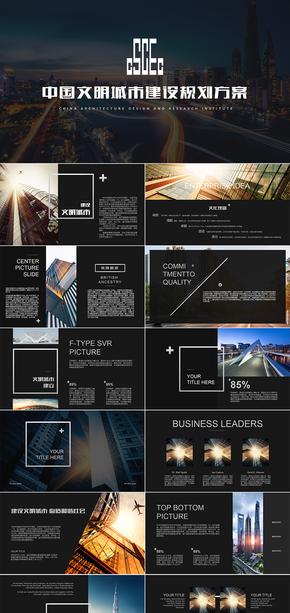房地产销售营销执行方案城市文明建设PPT公司介绍