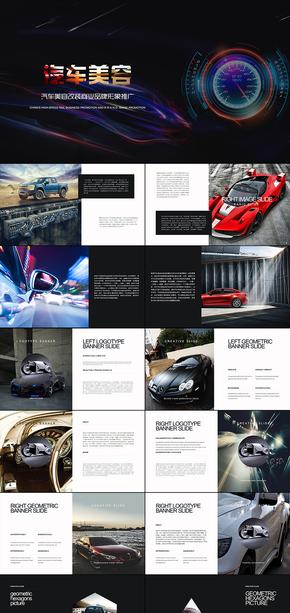 汽车服务行业4S店汽车美容改装品牌宣传介绍PPT模版