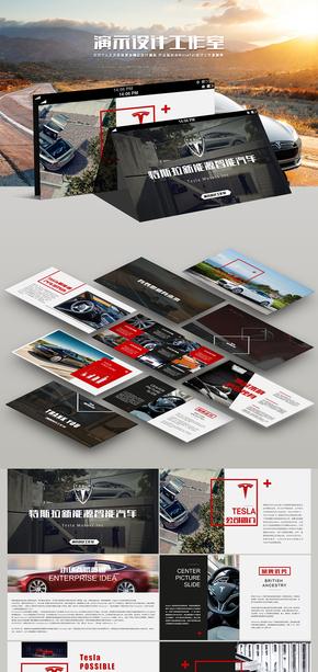 高档新能源特斯拉汽车营销商业计划PPT模板