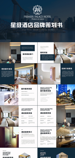 高端酒店介绍营销计划书西餐厅美食餐饮文化品牌策划