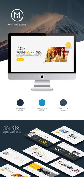 高端大气欧美商务通用企业宣传公司介绍PPT模板