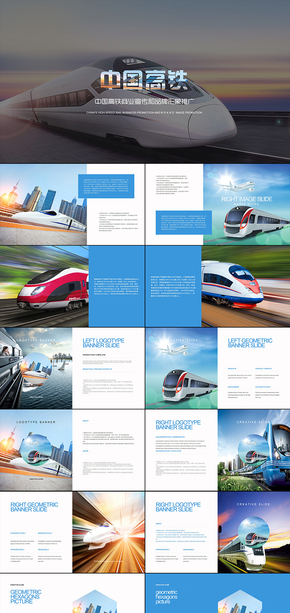 中国铁路和谐号动车高铁客运宣传演示PPT模版