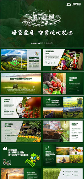 互联网+绿色发展 智慧现代化农业融资路演商业计划书PPT模板