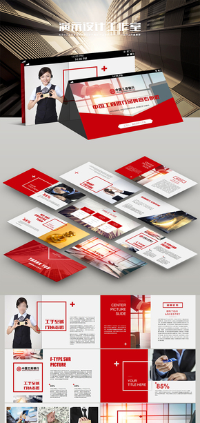 2017框架完整高端中国工商银行工作总结企业宣传工行模版PPT
