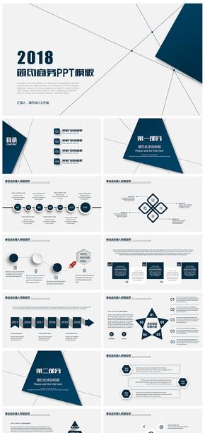 欧美商务风格公司简介企业宣传PPT模板