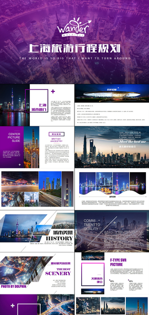 魅力上海旅游东方明珠摄影相册旅游介绍PPT模板