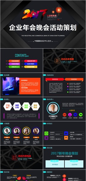 [MASEFAT工作室]2017创意设计活动策划营销策划公关活动方案PPT