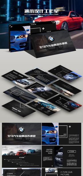 宝马高端品牌汽车商业计划书ppt模板