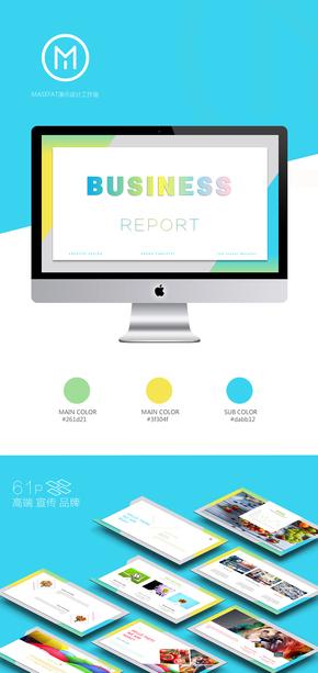 创意优雅风创意设计公司策划宣传时尚ppt模板