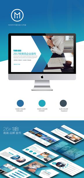 高端极简创业融资商业计划书公司宣传企业简介产品介绍ppt模版