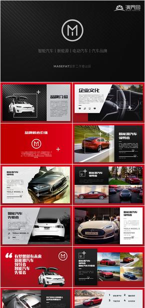 智能汽车高端新能源汽车特斯拉tesla商业计划书PPT