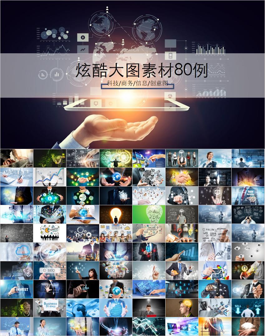 商品标题:炫酷大图素材ppt背景素材商务科技信息创意触控类 商品标签