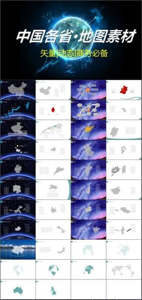 中国地图,各省市地图商务PPT必备素材矢量地图