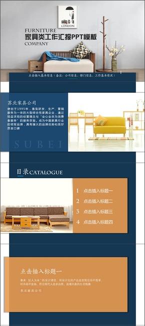 家具公司PPT模板