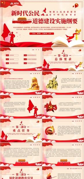 紅色黨政風新(xin)時代公民道德文化建設實施綱要PPT模板(ban)