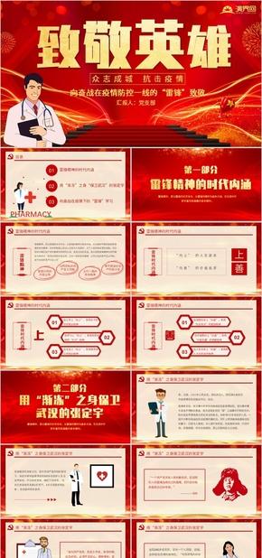 紅色黨政風黨支部(bu)致敬新(xin)型冠(guan)狀(zhuang)病(bing)毒防控期間一線英(ying)雄事跡(ji)工作匯(hui)報模板(ban)