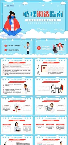 藍色(se)卡通風面(mian)對疫情面(mian)對新型冠(guan)狀病毒如何調適心理學生(sheng)教育輔導(dao)PPT模板