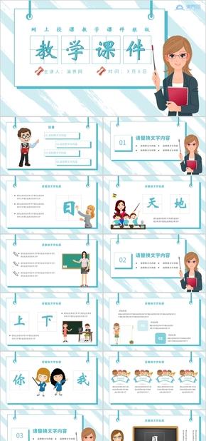 簡(jian)約卡通風藍色(se)網絡教育教師直播語文(wen)公開課課件開學第一課教學課件PPT模板