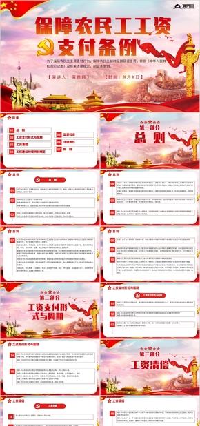 紅色黨(dang)政風(feng)黨(dang)支部匯報(bao)保障農名工工資支付(fu)條(tiao)例介紹PPT模板