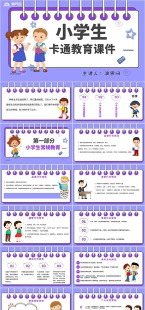 紫(zi)色卡通手繪小學生日常行xing) 娣凍9娼逃ke)堂規範卡通教育課(ke)件PPT模板(ban)