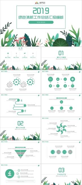 绿色清新风格季度年度工作总结汇报PPT模板