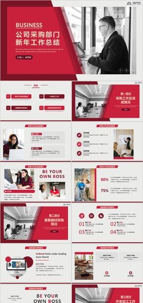 红色简约商务风公司企业新年工作计划工作总结