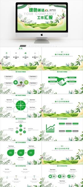 绿色清新简约大气工作总结汇报模板
