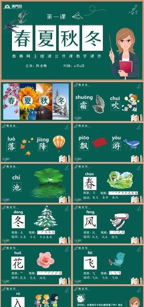 卡(ka)通黑板風網上授課語文說課語文公開課教學課件卡(ka)通課件一(yi)年(nian)級dui)鏤牡di)一(yi)課春he)那鋃  ?di)一(yi)課PPT模板
