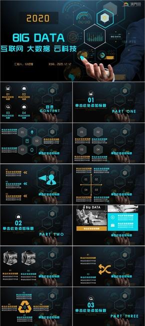 互联网大数据科技工作汇报计划总结模板