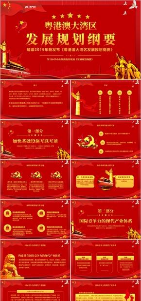 紅色黨政風黨課黨建粵(yue)港澳大灣區(qu)發展(zhan)規劃綱要介紹加快(kuai)基礎設施建設PPT模板(ban)