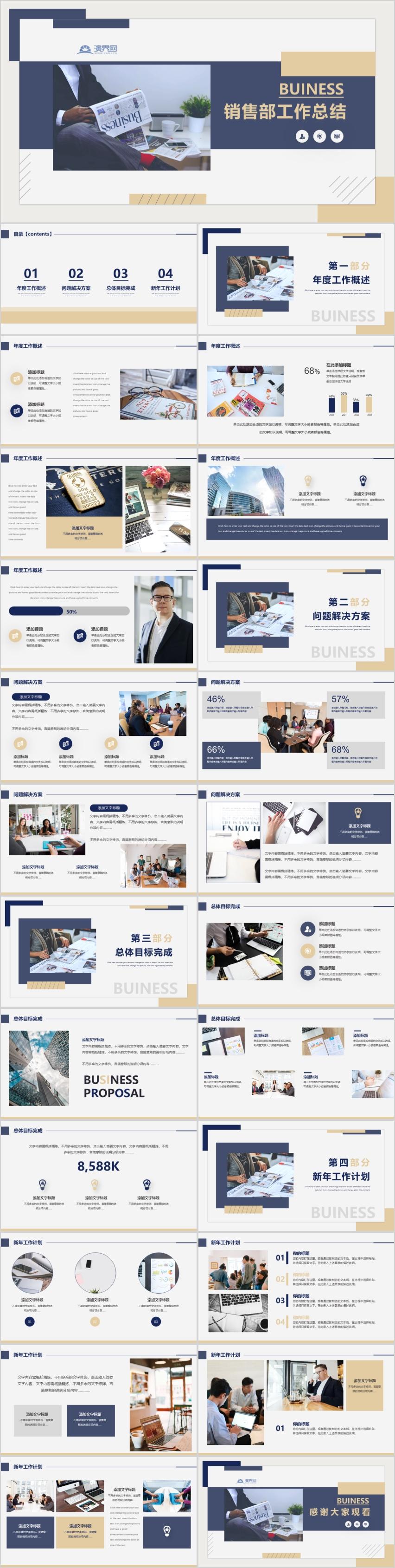 欧美简约风商务公司企业销售部工作总结年终总结新年计划PPT模板