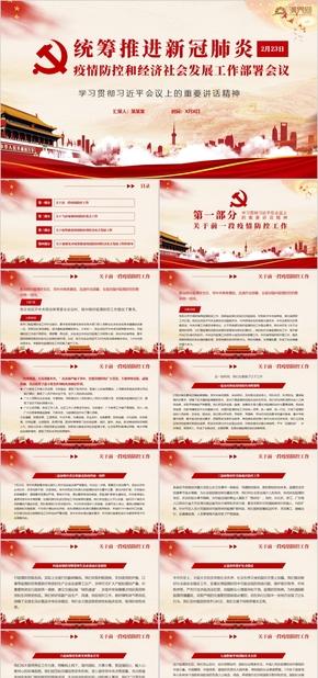 黨政黨建學習習近平書記在統籌推進新(xin)冠(guan)肺炎(yan)疫(yi)情防控和經(jing)濟社會(hui)發展(zhan)工作部(bu)署會(hui)議上(shang)的講話重要精神(shen)PPT模板(ban)