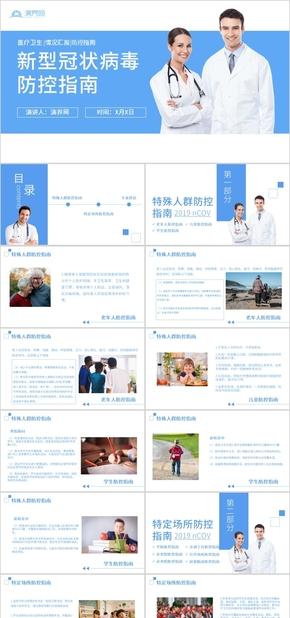 蓝色简约风医疗卫生新型冠状病毒防控指南教育培训PPT模板