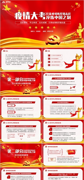 紅色黨政風黨支部(bu)疫(yi)情大考(kao)淬煉中國之(zhi)制抗擊疫(yi)情解讀(du)PPT模板(ban)
