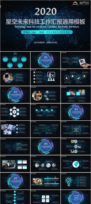 星空未来科技工作汇报通用模板