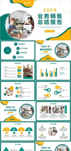 黄绿色简约风商务公司业务销售总结报告年终总结PPT模板