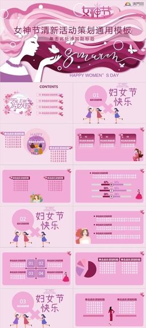 女神节妇女节紫色浪漫活动方案策划模板