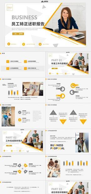 黄色简约大气公司企业个人员工转正述职报告PPT模板