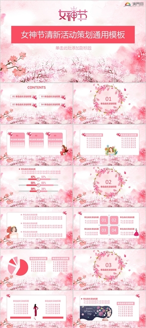 女神节妇女节清新粉色樱花活动策划通用模板